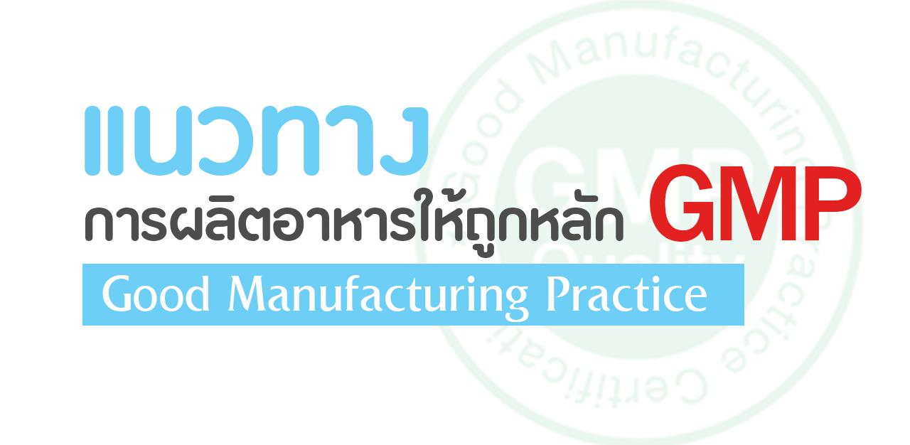 เเนวทางการผลิตอาหารให้ถูกหลัก GMP