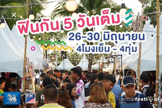 ชวนเที่ยวตลาด FIN Market @Central Festival Hatyai