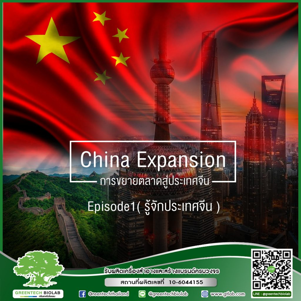 China Expansion การขยายตลาดสู่ประเทศจีน – Episode1( รู้จักประเทศจีน )
