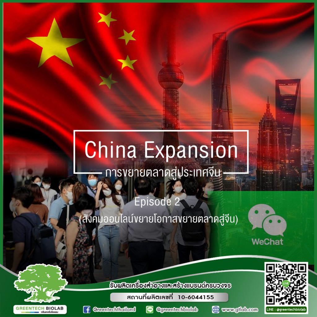China Expansion การขยายตลาดสู่ประเทศจีน – Ep.2 (สังคมออนไลน์)
