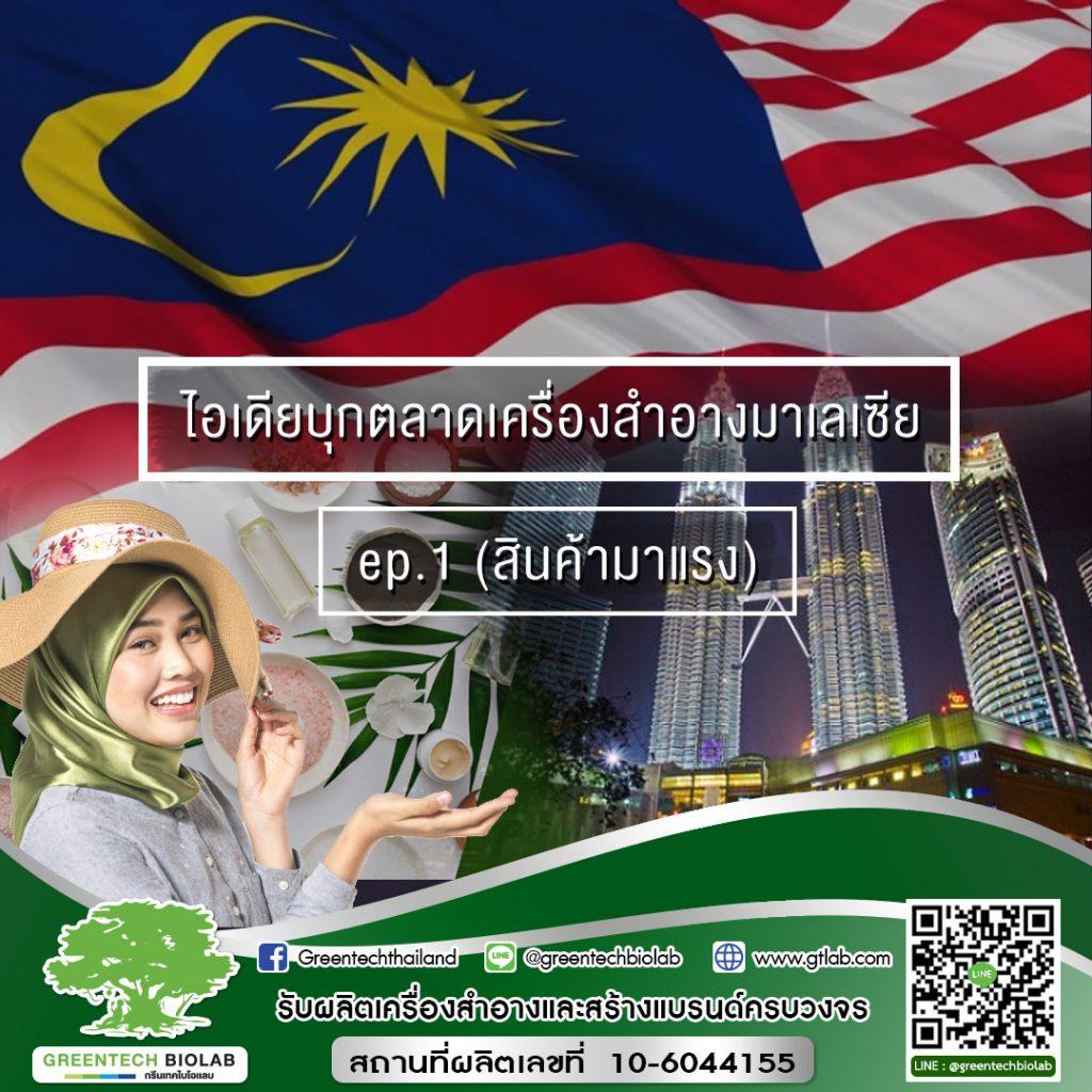 ไอเดียบุกตลาดเครื่องสำอางมาเลเซีย ep.1 (สินค้ามาแรงMalaysia)