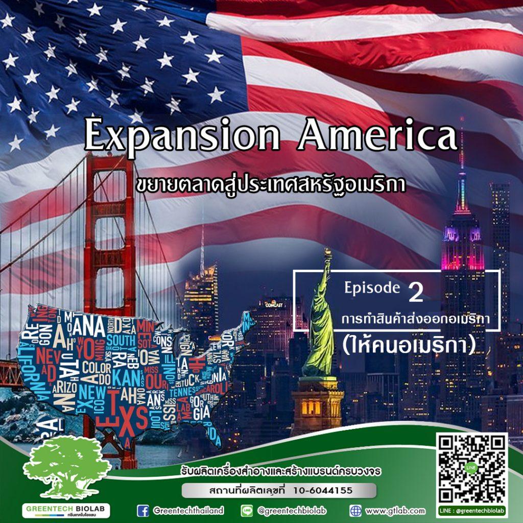 EXPANSION AMERICA EP.2 การทำสินค้าส่งออกอเมริกา (ให้คนอเมริกา)