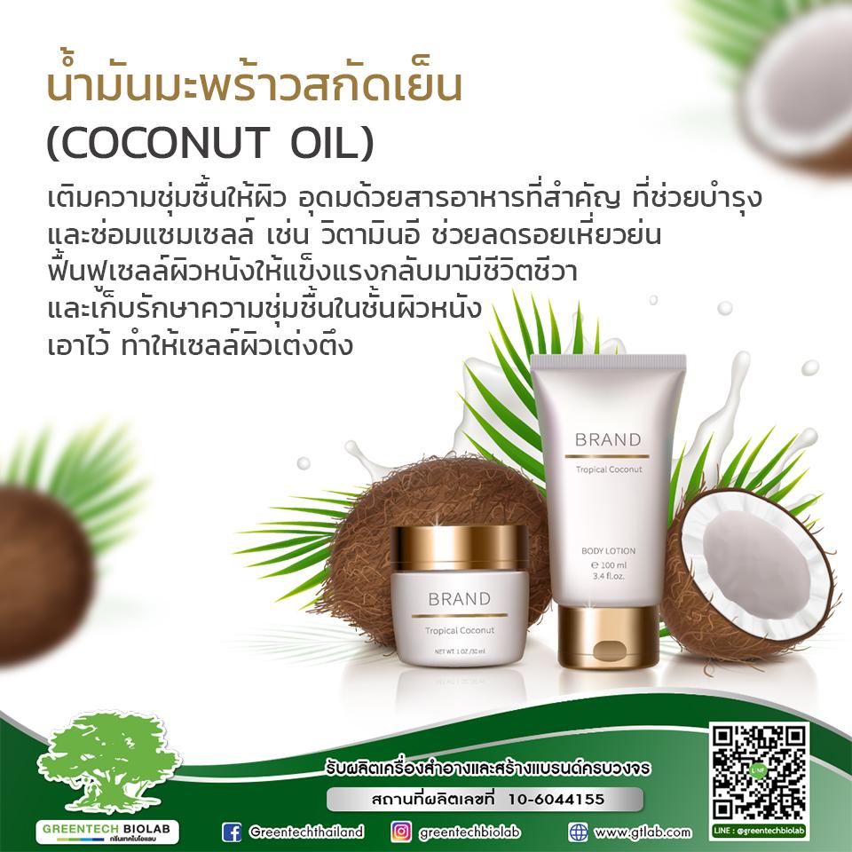 น้ำมันมะพร้าวสกัดเย็น (Coconut Oil)