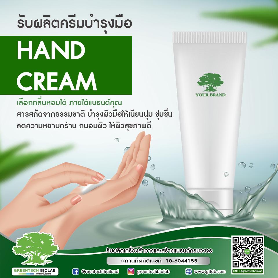 รับผลิตครีมบำรุงมือ Hand Cream