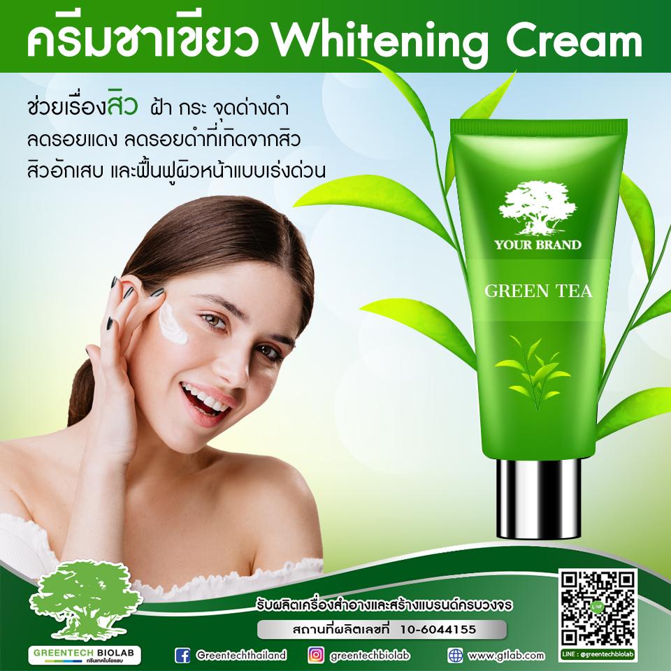 ครีมชาเขียว Whitening Cream
